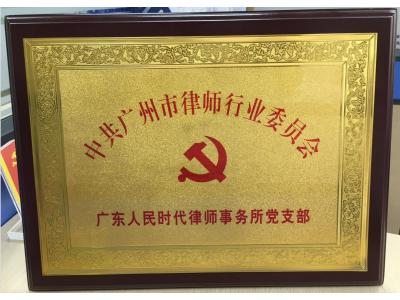 广东人民时代律师事务所党支部举行举行换届选举党员大会,选举李瑞平同志为新一届支部书记