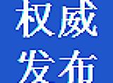 全国法院民商事审判工作会议纪要法(〔20