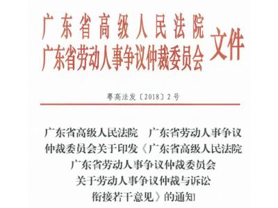 广东省劳动人事争议仲裁与诉讼衔接若干意见(2018年)和东莞市劳动争议裁审衔接工作座谈会议纪要(2019年)