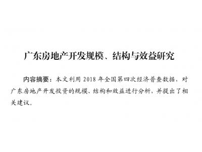 广东省发布《广东房地产开发规模、结构与效益研究》报告解读房地产发展趋势