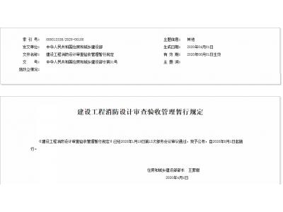 《建设工程消防设计审查验收管理暂行规定》亮点多,于2020年6月1日起施行