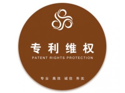 专利维权--维护您的核心优势