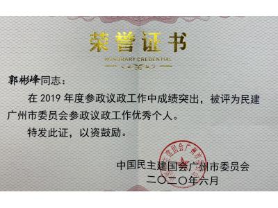 广东人民时代律师事务所郭彬峰律师被评选为民建广州市委员会参政议政工作优秀个人