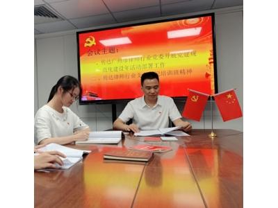 广东人民时代律师事务所党支部召开党建规范化建设年活动部署会