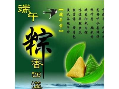 广东人民时代律师事务所 2019年端午节放假安排告知