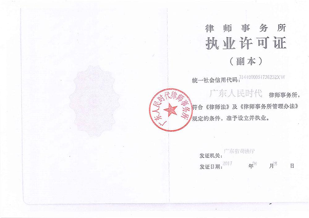 执业许可证1