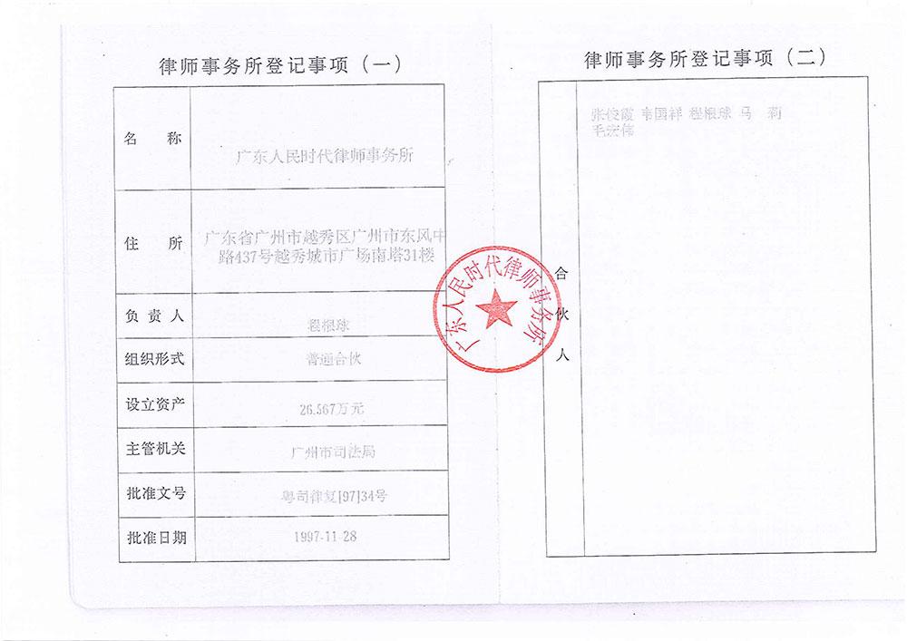 执业许可证2