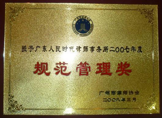 本所获广州律协授予规范管理奖