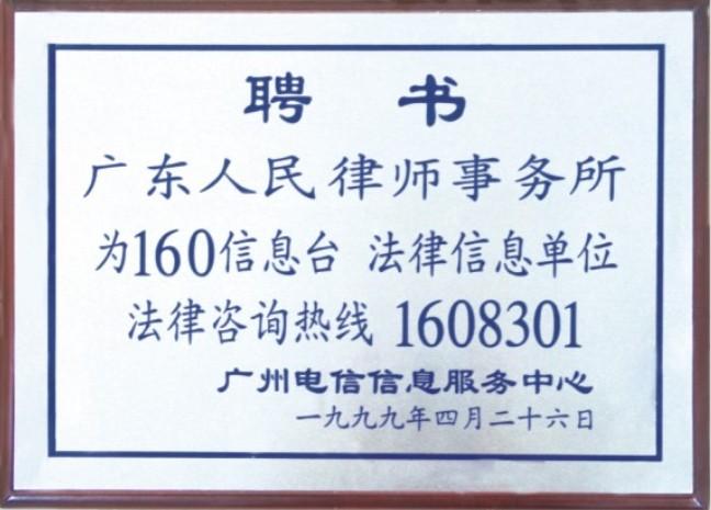 本所为广州电信160信息台提供长期的法律咨询服务