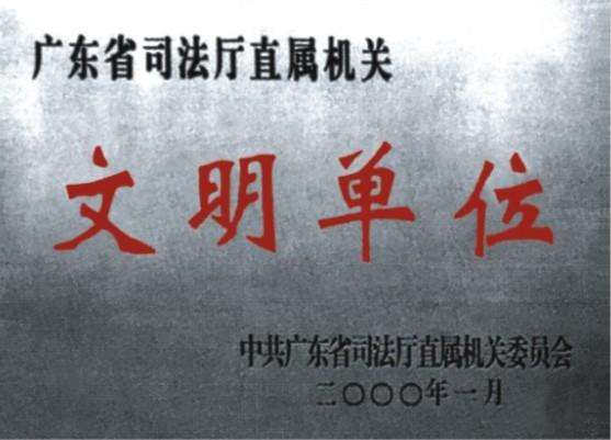 本所获广东省文明律师事务所称号
