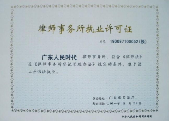 主管部门颁发的执业许可证